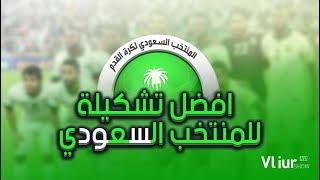 كاس العالم 2018 : افضل تشكيلة للمنتخب السعودي امام الامارات و اليابان🔥!! || شاهد واحكم بنفسك!