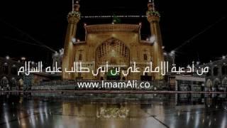 دعاء الإمام علي بن أبي طاب (ع) في ذكر اسم الله الأعظم