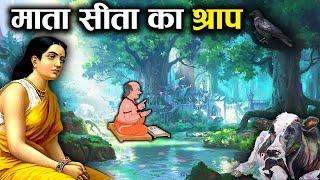 सीता का अभिशाप आज भी पीड़ित है 4 लोग | These 4 People Are Cursed By Sita