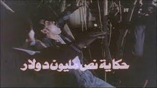 فيلم حكاية نص مليون دولار | Hekayet Nos Million Dollar Movie