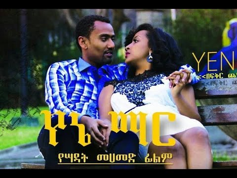 Ethiopian Movies Yene Mar Full Movie 2016 የኔ ማር ሙሉ ፊልም