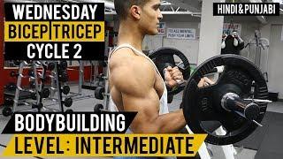 WEDNESDAY: Bigger BICEP & TRICEP Workout! Cycle 2 (Hindi / Punjabi)