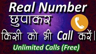 Unlimited Credits किसी को भी Private Number से Call करे  | Make Call with Private Number