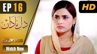 Drama | Dil e Nadaan - Episode 16 | Express Entertainment Drama | Abid Ali, Zaheen Tahira, Nida