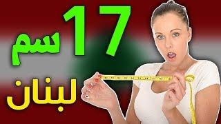 عشر دول يملك شعبها أكبر قضيب ( منهم دولتان عربيتان ) !!!