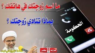 بماذا تنادي زوجتك ؟ وما اسمها في هاتفك ؟ - الشيخ هاني البناء