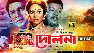 Dolna | দোলনা |  Alamgir &  Rozina | Bangla Full Movie