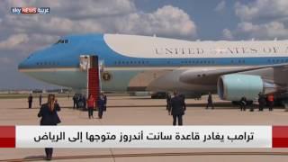 ترامب يغادر أميركا متوجها إلى الرياض