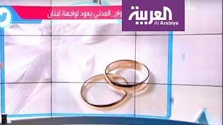 تفاعلكم | الزواج المدني يشعل جدلا في لبنان من جديد