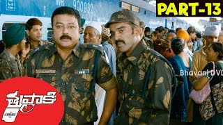 Thuppakki Telugu Full Movie Part 13 || Ilayathalapathy Vijay, Kajal Aggarwal