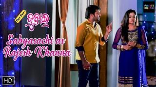 Sabyasachi as Rajesh Khanna |Scene | Bye Bye Dubai | Odia Movie | Sabyasachi | Archita