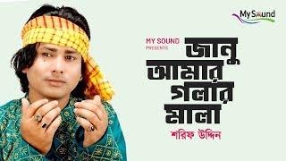 Janu Amar Golar Mala | Sharif Uddin | Bangla Surerssore Song | My Sound