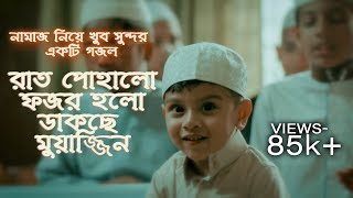 রাত পোহালো ফজর হলো - new bangla islamic song 2018 । bangla gojol