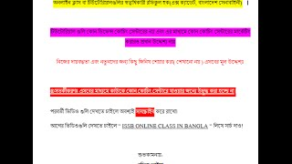 ISSB Online Class in Bangla -Tutorial 5- How to take preperation for ISSB within 10 days
