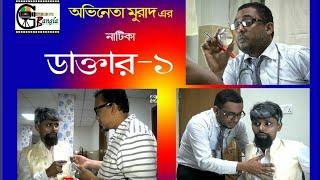 Funny Doctor-1। Belal Ahmed Murad।#Green-Bangla। sylheti natok।Bangla Natok