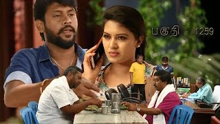 Saravanan Meenatchi – 13/09/2016 – TV Serial Drama – Vijaay TV Episode 1259
