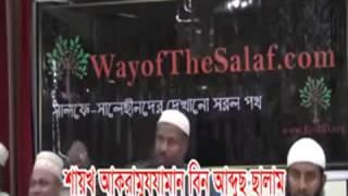 ইসলামী দল করা কি ফরজ? - শায়খ আকরামুজ্জামান, ডঃ আব্দুল্লাহ জাহাঙ্গীর