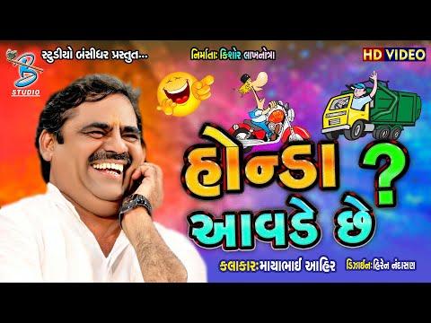 Xxx Mp4 Mayabhai Ahir Jokes ગુજરાત માં દારૂ ઘૂસે છે ક્યાં થી Comedy Dayro By Mayabhai 3gp Sex