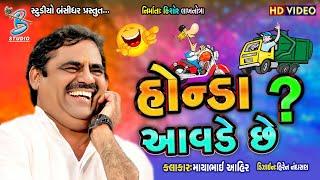 mayabhai ahir jokes - ગુજરાત માં દારૂ ઘૂસે છે ક્યાં થી - comedy dayro by mayabhai