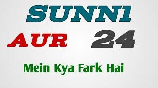 Sunni Aur Wahabi Me Kya Fark Hai || Sunni vs Wahabi || Ahlus sunnah network