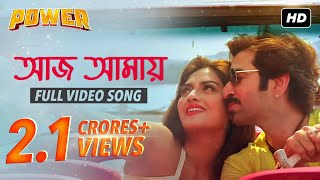 Aaj Amaye  | Power | Jeet | Nusrat | Jeet Gannguli | Anwesha | Latest Bengali Song 2016