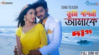 Tumi Badhoni Amake | Song Teaser | Bappy Chowdhury | Bidya Sinha Saha Mim | Daag Bengali Movie 2018