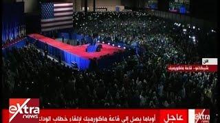 الآن | شاهد .. لحظة وصول أوباما إلى قاعة ماكورميك لإلقاء خطاب الوداع