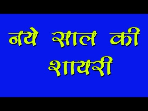 Xxx Mp4 Happy New Year Shayari 2018 Naye Saal Ki Shayari 2018 3gp Sex