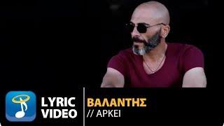 Βαλάντης - Αρκεί   Valadis - Arkei (Official Lyric Video HQ)