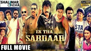 Ek Tha Sardaar Hyderabadi Movie || Mohd Taufeeq, Aziz Naser, Adnan Saijd Khan