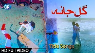 Pashto New Songs 2017 |  Ta Ta Che Goram | Aryan | Sahar Malik | Pashto Movie Gul-e Jana Title Songs