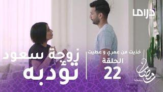 خذيت من عمري وعطيت- الحلقة 22 - زوجة سعود القاسية تؤدبه من جديد