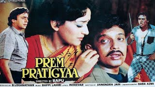 Prem Pratigyaa Bollywood #Romantic Movie HD| Mithun Chakraborty, Madhuri Dixit | Latest Upload 2016