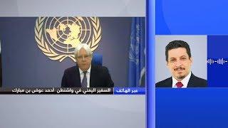 الدكتور أحمد عوض بن مبارك: تم تحقيق مكسب كبير جدا في مسار السلام في اليمن