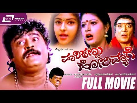 Xxx Mp4 Marikannu Horimyage ಮಾರಿಕಣ್ಣು ಹೋರಿಮ್ಯಾಗೆ Kannada Full HD Movie FEAT Jaggesh Archana Utthara 3gp Sex