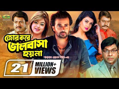 Xxx Mp4 Bangla Movie Jor Kore Valobasa Hoy Na Full Movie Shakib Khan Shahara Misa Sawdagar 2107 3gp Sex