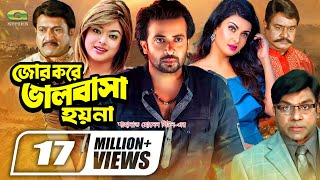Bangla Movie | Jor Kore Valobasa Hoy Na | Full Movie | Shakib Khan | Shahara | Misa Sawdagar | 2107