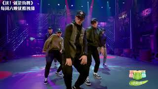 这!就是街舞S1 第5期【纯享版】这才是街舞 这才是大神 何展成组诠释完美街舞风