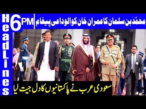 Xxx Mp4 Mohammed Bin Salman Departs After Successful Visit Headlines 6 PM 18 February 2019 Dunya News 3gp Sex