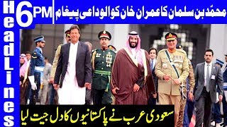 Mohammed Bin Salman departs after successful visit | Headlines 6 PM | 18 February 2019 | Dunya News