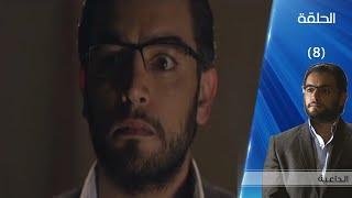 Episode 08 - Al Da3eya Series | الحلقة الثامنة  - مسلسل الداعية