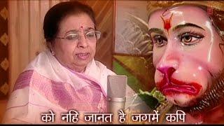 SANKAT MOCHAN HANUMAN ASHTAK with HINDI LYRICS By Usha Mangeshkar I Shri Hanuman Chalisa