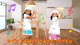 踊ろう!ダンスde米とぎ☆米とぎブギウギ☆パパと対決!どっちが美味しいごはんを炊ける!?himawari-CH