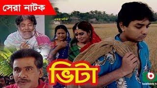 Bangla Natok | Vita | Masum Aziz, Agun, Ratin, Pirzada Shohidullah, Himel, Shabiha Jaman, Tuntuni