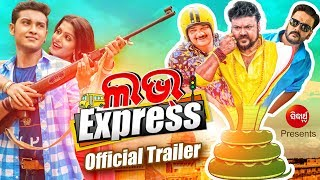 Love Express   Official Trailer   Swaraj and Sunmeera   Released!  Released! Released!   Sidharth TV