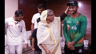 সাকিব-তামিমদের সঙ্গে প্রধানমন্ত্রী যা করলেন ! Bangla Hit Sports News