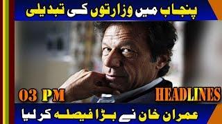 News Headlines | 03:00 PM | 20 April 2019 | Lahore Rang