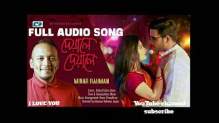 Deyale Deyale   Minar Rahman   Full Audio Song   New Bangla Song 2017  