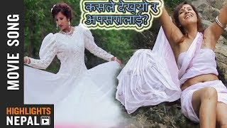 Kasle Dekheyora Apsaralai Full Video Song   Nepali Movie BINDAAS-3   Raju Giri