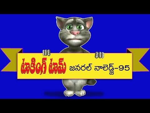 Xxx Mp4 Telugu General Knowledge Video 95 3gp Sex